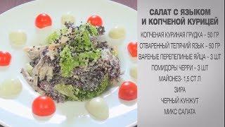Салат с языком и копченой курицей / Cалат с языком / Салат с копченой курицей / Рецепты салатов