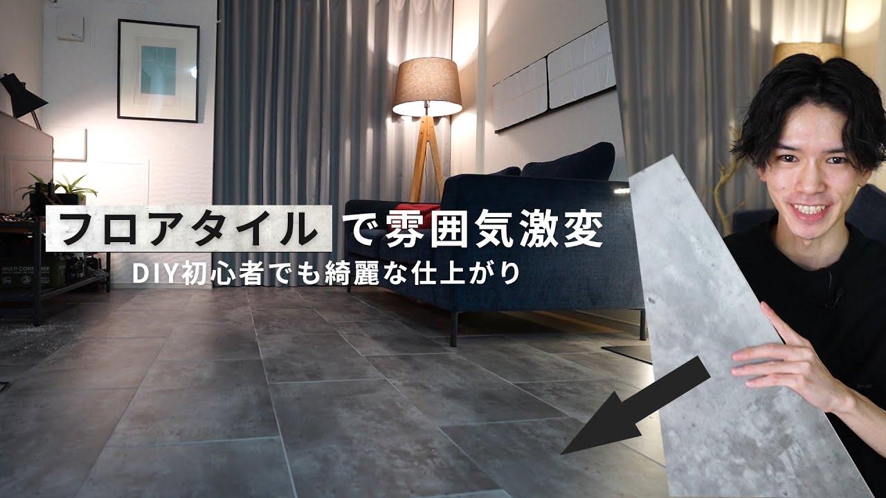 コンクリート調の床でどんな部屋でもモダンに。はめ込み式フロアタイルでDIYしてみた