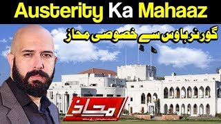 Mahaaz with Wajahat Saeed Khan | Austerity Ka Mahaaz  | 7 October 2018 | Dunya News