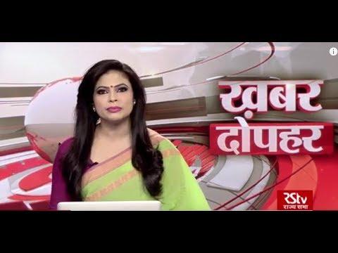 Hindi News Bulletin | हिंदी समाचार बुलेटिन – Feb 19, 2019 (1:30 pm)