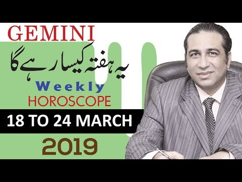 Gemini Weekly Horoscope March 2019 Zaicha Predictions Forecast Urdu