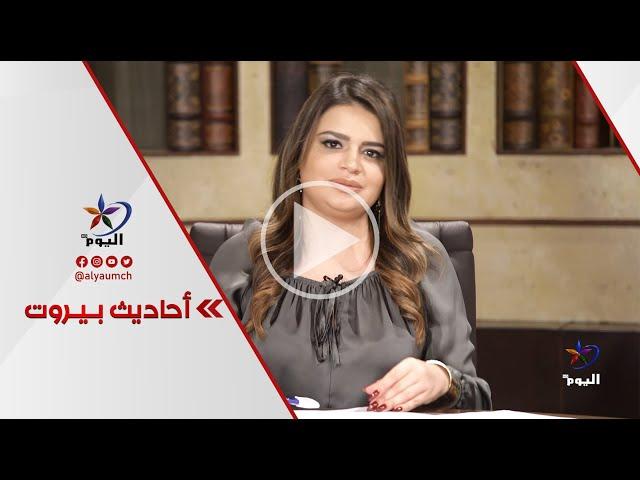 أحاديث بيروت: إعادة إعمار بيروت ... بلا خطط ومخطط