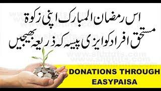 How to Donate Zakat Through EasyPaisa Mobile account | Ramadan Mubarak