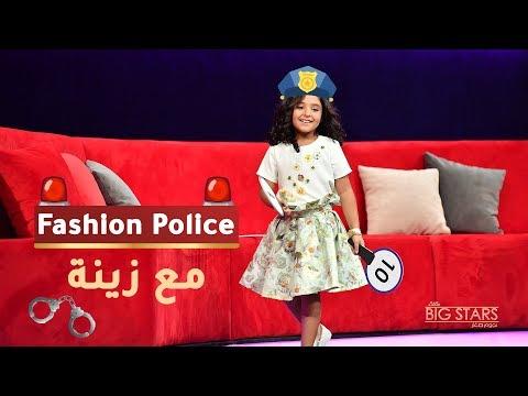 الفاشينيستا زينة تعطي رأيها بفساتين النجمات و5 موا لفيفي عبدو #نجوم_صغار #MBCLittleBigStars