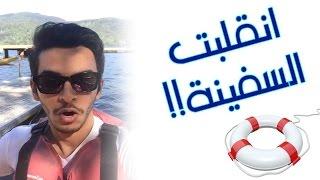 فلوق | طلعنا البحر.. لا يفوتكم وش صار😱 !!!!