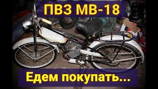 Мопед ПВЗ МВ-18. Едем покупать!!!
