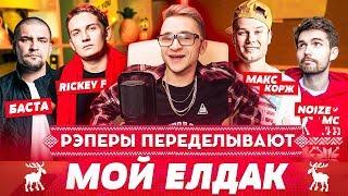 Баста, Rickey F, Noize MC, Bumble Beezy, Макс Корж и другие переделывают МОЙ ЕЛДАК😵