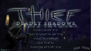 Thief: Deadly Shadows #01 - Обучение