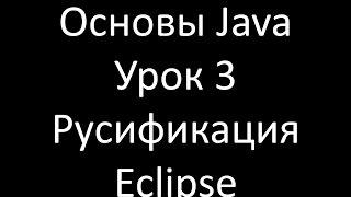 Основы Java. Урок 3: Eclipse на русском