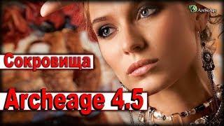 archeage 4.5 - Ищем карты сокровищ / Копаем клады