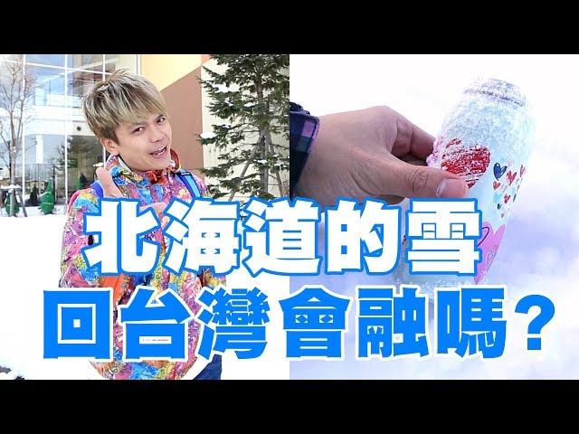 北海道的雪,帶回台灣24小時後,會融化嗎?【蔡阿嘎Life】