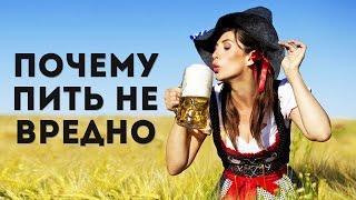 8 полезных эффектов алкоголя или Почему пить не вредно