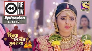 Weekly Reliv - Rishta Likhenge Hum Naya - 5th Feb to 9th Feb 2018 - Episode 65 to 69