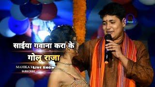 साईया गवाना करा दी गोलू राजा Live Show Golu Raja