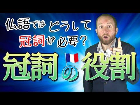 フランス語の冠詞の役割【フランス語 文法】