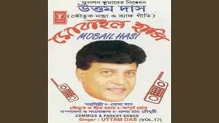 Mobail Hasi (Commics And Pairody Songs) - Vol.17
