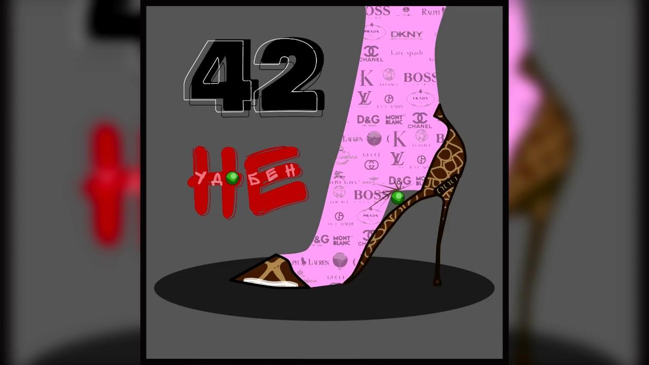 42 - Неудобен (Official audio) #1