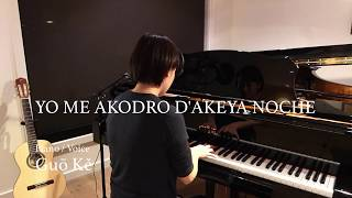 YO ME AKODRO D'AKEYA NOCHE - Sephardic Music / Ladino Love Song | Ke Guo (Guō Kě)