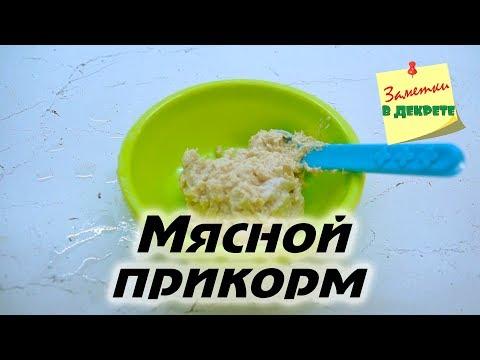 Как приготовить мясо для первого прикорма ребенка