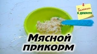 Смотреть видео Как правильно вводить в прикорм ребенку шпинат. Как правильно вводить. KakPravilno-Sdelat.ru