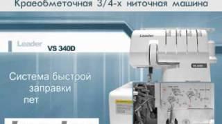 видео Leader VS340D | Leader | Оверлоки | ООО «РУНО»