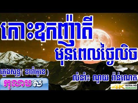 កោះឧកញ៉ាតីមុនពេលថ្ងៃលិច ភ្លេងសុទ្ធ ណូយ វ៉ាន់ណេត-Koh Ouk Nha Tey-Kolabsoor