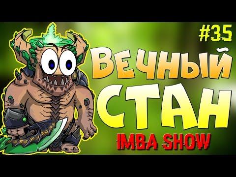 видео: БЕСКОНЕЧНЫЙ СТАН в ability draft dota 2   imba show #35