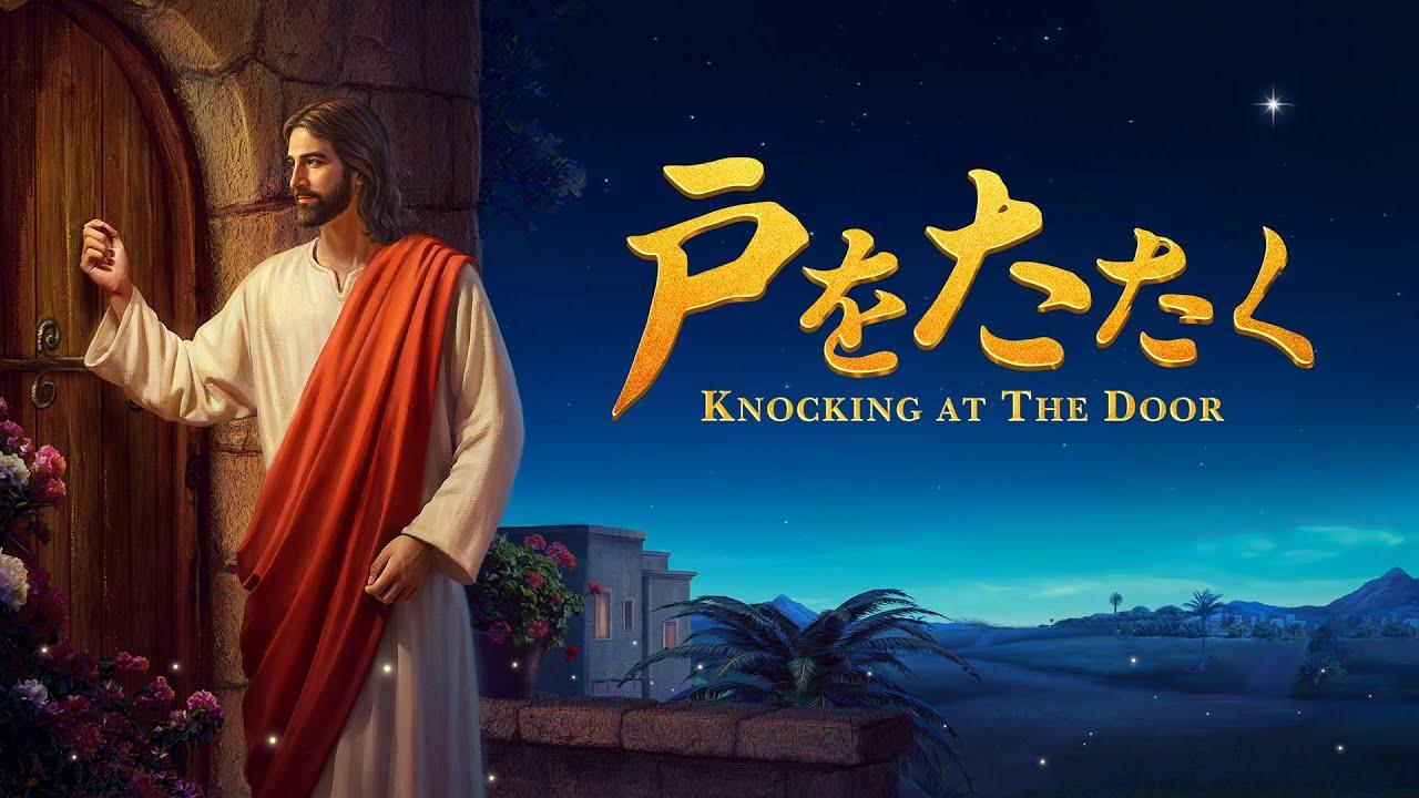 聖書映画「戸をたたく」どのように主イエスによって天国へ携挙されるのか 予告編