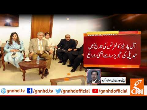 All Parties Conference - Watch Now News