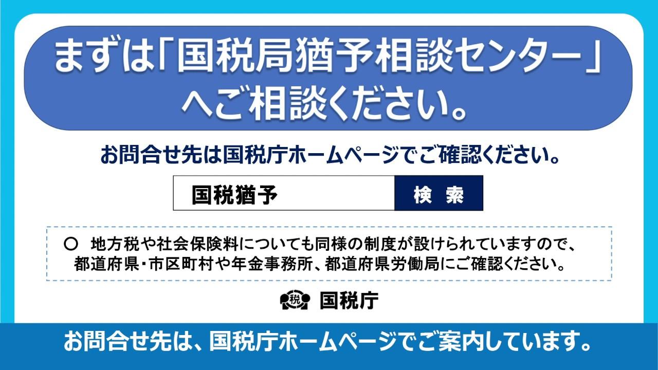 局 ホームページ 国税