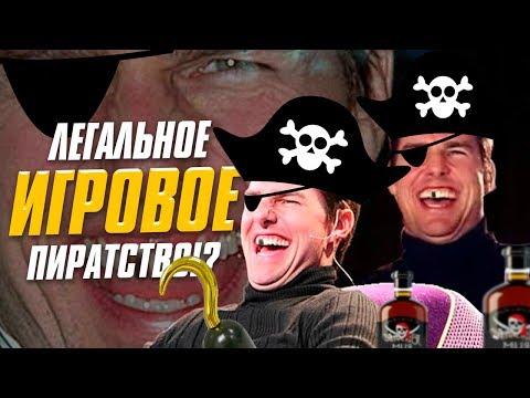 Какие игры пиратить