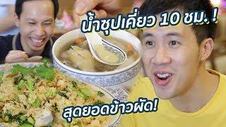 5-สุดยอดน้ำซุป-อาหารจีนที่ผมกินตั้งแต่เกิด-รื่นรส-ภัตตาคาร
