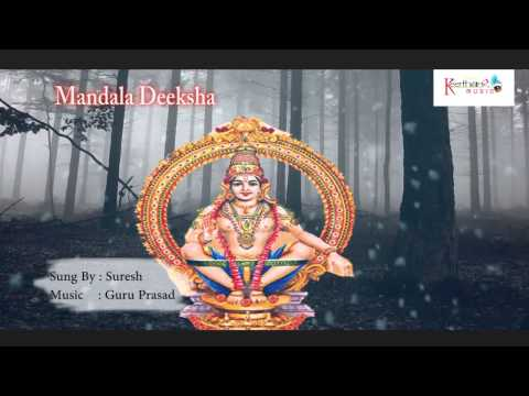 mandala-deeksha-|-swamy-geethanjali-|-ayyappa-swamy-devotional-songs
