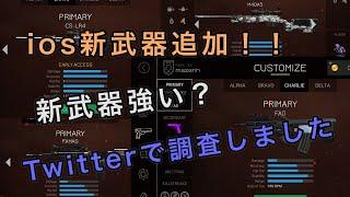 【BulletForce世論調査】FADはクラン戦に使える?