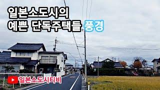 일본소도시의 단독주택 풍경들