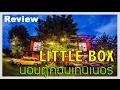 T3B:รีวิว Little Box Hotel เที่ยวขอนแก่น 3วัน 2 คืน ไร่สตอเบอรี่ พิพิ�
