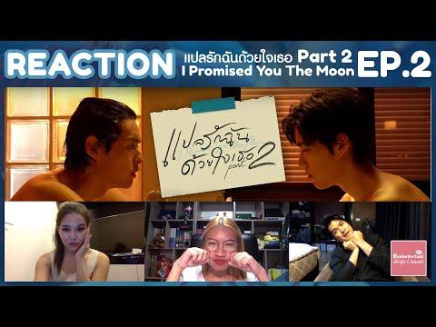 REACTION EP2 แปลรักฉันด้วยใจเธอ Part 2 [I Promised You The Moon]   เงื่อนไขชีวิตคนเรามันไม่เท่ากันนะ