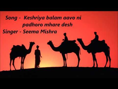 keshriya balam aavo ni padoro mhare desh// seema mishra