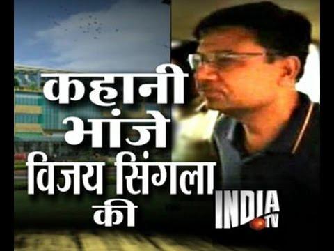Know more about Pawan Kumar Bansal's nephew Vijay Singla