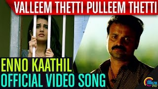 Download Hindi Video Songs - Valleem Thetti Pulleem Thetti | Enno Kaathil Song Video | Kunchacko Boban, Shyamili | Official