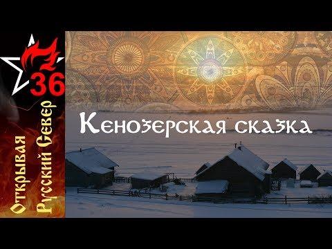 Открывая РУССКИЙ СЕВЕР. Кенозерская сказка.