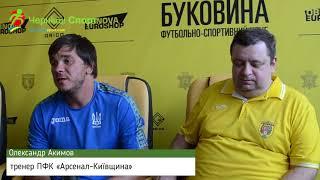 Олександр Акимов, тренер ПФК «Арсенал-Київщина»
