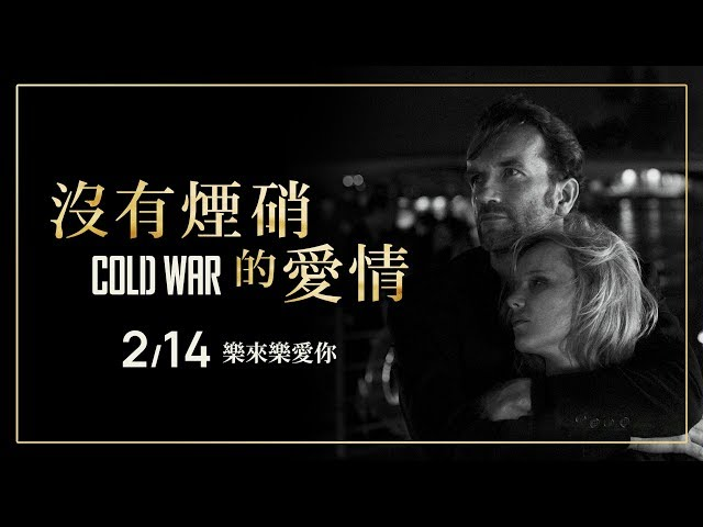 2.14【沒有煙硝的愛情】奧斯卡得獎熱門 情人節浪漫獻映