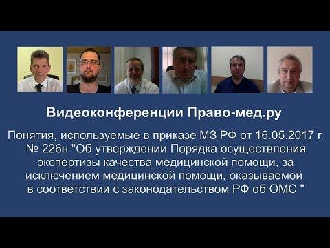 Понятия, используемые в приказе Минздрава России № 226н от 16 мая 2017 года