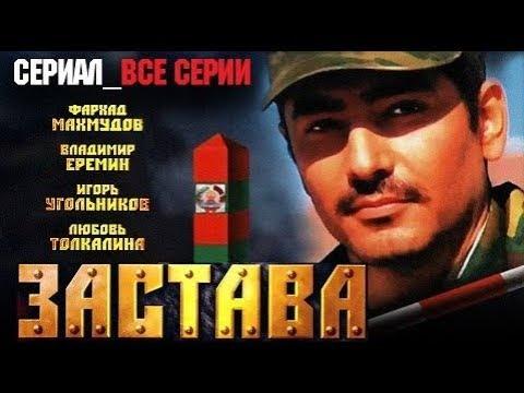 Боевик «Застава» [2007] Военный фильм