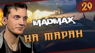 Mad Max - #29 На таран