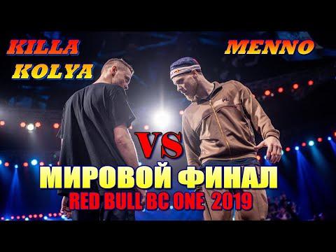 МИРОВОЙ ФИНАЛ БРЕЙК ДАНС ЧЕМПИОНАТА 🏆 RED BULL BC ONE 2019