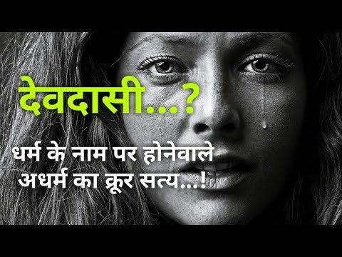 """Devdasi/ """"देवदासी"""" धर्म की आड़ में होने वाले अधर्म का कड़वा सच !"""