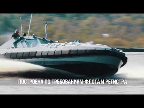 Десантно-штурмовая лодка (ДШЛ)