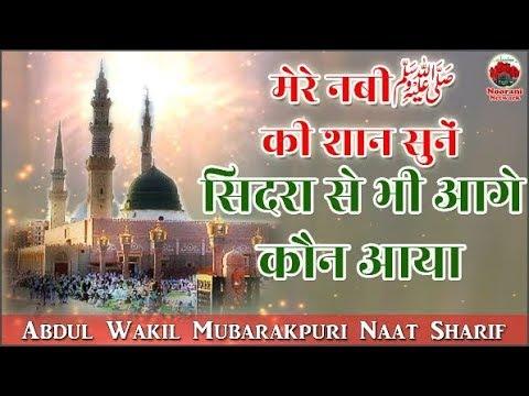 मेरे नबीﷺ की शान सुनें___Sidra Se Bhi Aage Kaun Gaya___Beautiful Naat Abdul Wakil